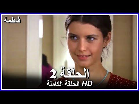 فاطمة الحلقة - 2 كاملة (مدبلجة بالعربية) Fatmagul