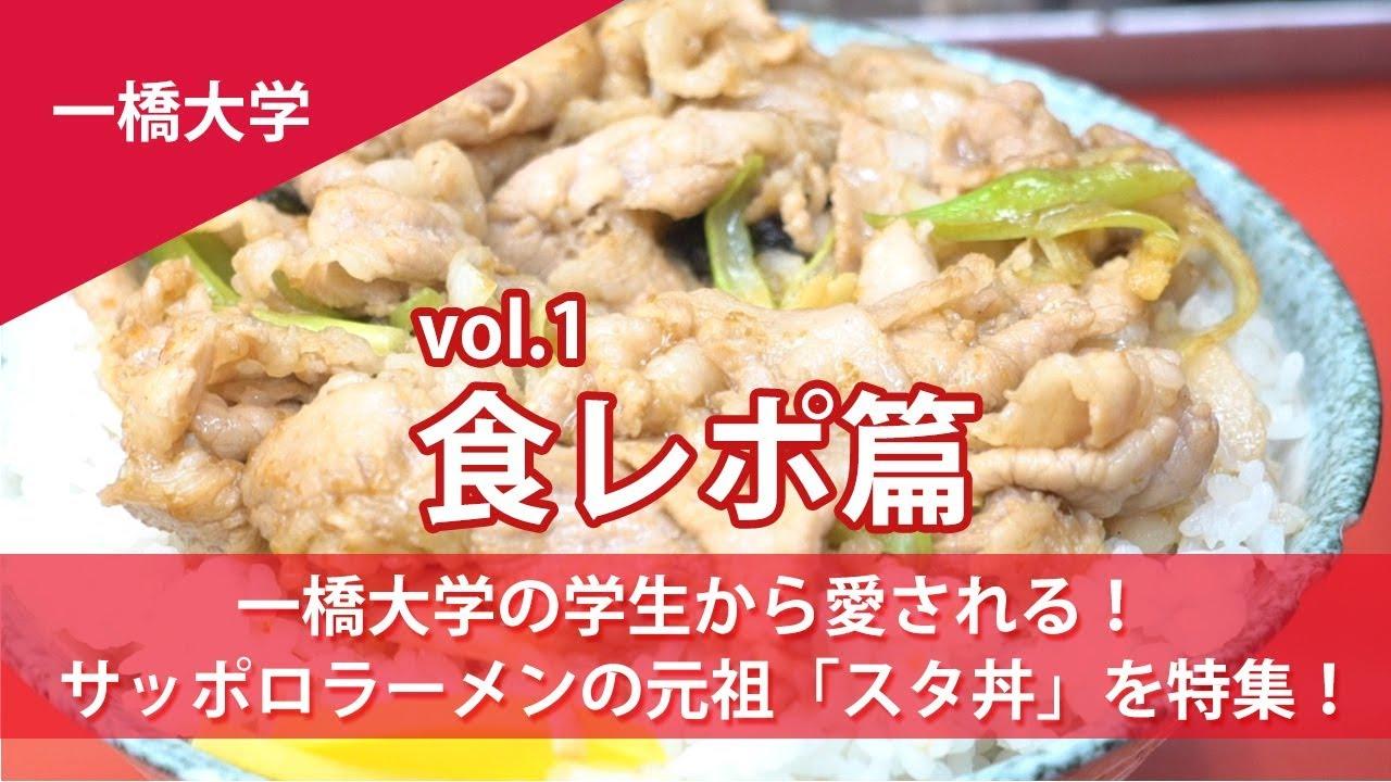 一橋大学 一橋大生から人気のスタ丼を食レポ!