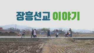 [동화라는 영화] 2020 겨울선교 브이로그 - 장흥 …