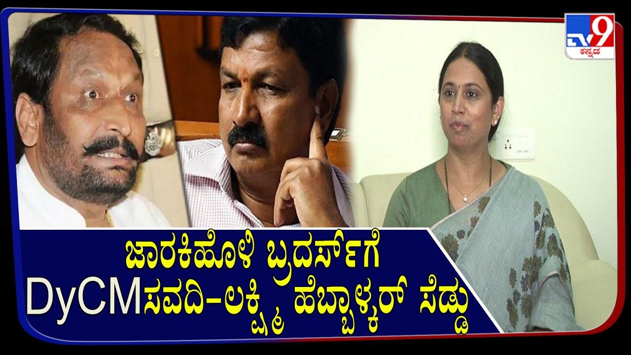 Belagavi DCC Bank Election: Dycm Savadi-Lakshmi Hebbalkar's Challenge To Jarkiholi Brothers