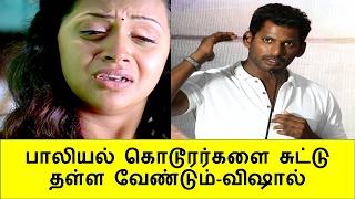 பாலியல் கொடூரர்களை சுட்டு தள்ள வேண்டும் விஷால் | Vishal Angry Speech About Bhavana Molestation