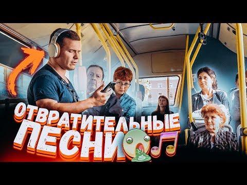 ОТВРАТИТЕЛЬНЫЕ ПЕСНИ В ОБЩЕСТВЕННОМ ТРАНСПОРТЕ пранк / Реакция на странные песни