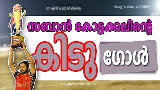 സൂപ്പര് ഫ്രീകിക്ക് ഗോള് |saban kottakkal super goal