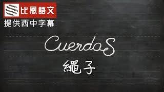 西班牙文短片:Cuerdas – 繩子  【比恩提供中文、西班牙文字幕】