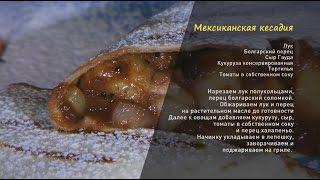 «Утренний канал»: кесадия и мексиканский десерт