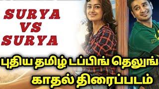 Surya Vs Surya (2015) Tamil Dubbed Movie Download  | New Tamil Dubbed Movies | Kollywood Tamil