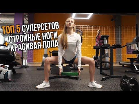 Как сделать ноги стройными / 5 суперсетов на ноги и ягодицы - Лера Махнюк