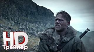 Меч короля Артура — второй Русский трейлер (2017)