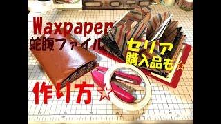 91【作り方】ワックスペーパー蛇腹+セリア購入品も♪