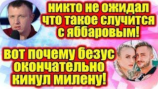 Дом 2 Новости ♡ Раньше Эфира 26 мая 2019 (26.05.2019).