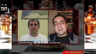 Политзаключенных отпустили, коронавирус и онлайн выборы Путина. Егор Куроптев и Николай Левшиц