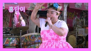 품바 홍단이 - 천재적 소질을 타고난 노래 들어봅시다~♬