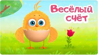 Цып Цып ВЕСЁЛЫЙ СЧЁТ 14 серия Мультики для малышей