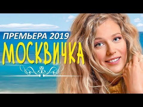 Этот фильм затягивает и держит в напряжении! «МОСКВИЧКА» Русские мелодрамы 2019 новинки
