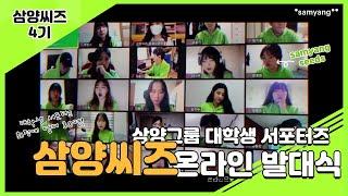 삼양 씨즈 4기_온라인 발대식_스케치_mov