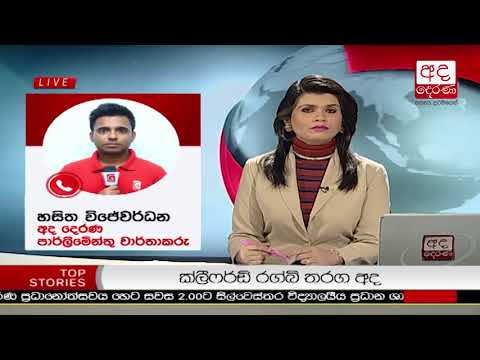 Ada Derana Lunch Time News Bulletin 12.30 pm - 2018.02.21