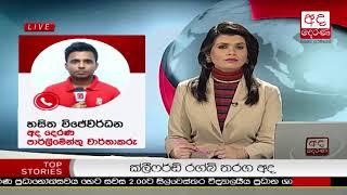 Ada Derana Lunch Time News Bulletin 12.30 pm - 2018.02.21
