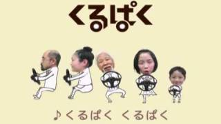 「くるぱく」 イメージCM thumbnail