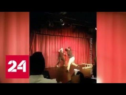 В США фанат избил популярного комика - Россия 24