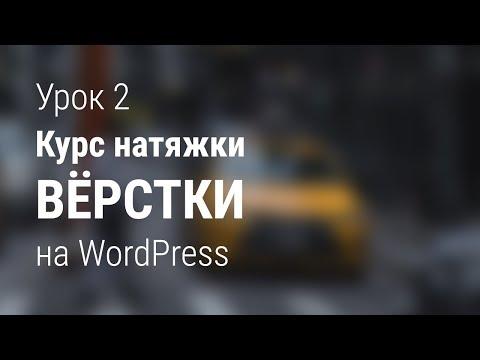 Урок 2. Правильное подключение CSS и JS в WordPress