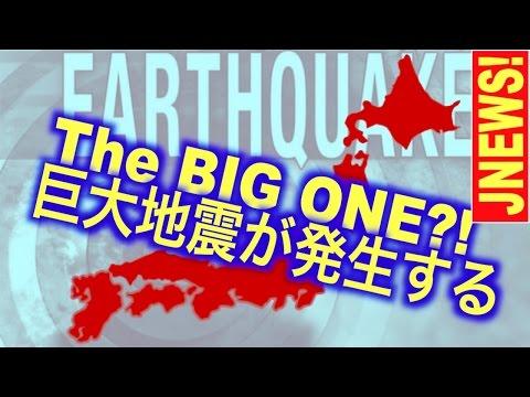 巨大地震: Japan's Next Big Earthquake!
