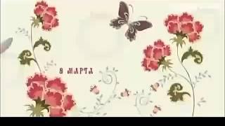 Песня на 8 березня