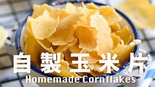 【Eng Sub】自製粟米片  新鮮粟米做 Homemade Cornflakes Recipe