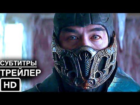 Мортал Комбат - Трейлер 2021 (Русские Субтитры) Mortal Kombat