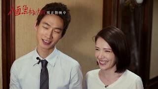 《人面魚 紅衣小女孩外傳》幕後花絮:彩蛋篇 (11.23 全台熱映中!)