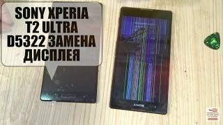 Sony Xperia T2 ULTRA (D5322)замена дисплейного модуля с рамкой (стекла,экрана)