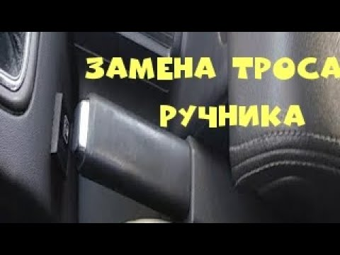 ЗАМЕНА ТРОСА РУЧНИКА ОПЕЛЬ ВЕКТРА Ц
