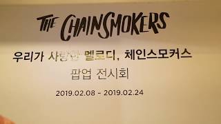 The Chainsmokers Exhibition Opening Party