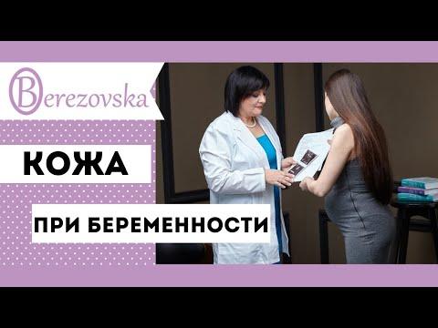 Кожа при беременности - правила ухода - Др. Елена Березовская