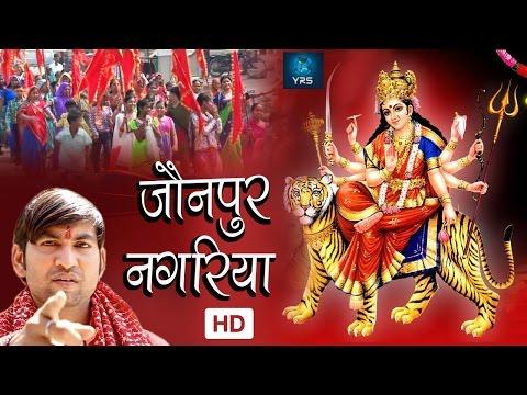 HD-जौनपुर नगरिया | Jaunpuri Nagariya | Vijay Pandey Babbu Premi | YRS BHOJPURI  MUSIC