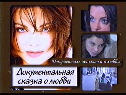 Наташа Королева - Документальная сказка о любви (1999 г.) Р.Родин