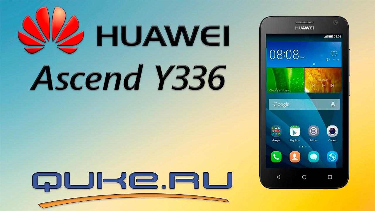 Huawei ascend y3c black – купить на ➦ rozetka. Ua. ☎: (044) 537-02-22, 0 (800 ) 303-344. Оперативная доставка ✈ гарантия качества ☑ лучшая цена $.