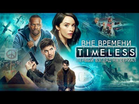 Сериал 2016 машина времени