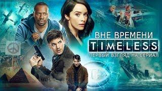 Вне времени – первый взгляд на сериал (русская озвучка)