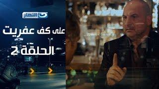 Video Episode 02 - Ala Kaf Afret Series / الحلقة الثانية - مسلسل علي كف عفريت download MP3, 3GP, MP4, WEBM, AVI, FLV November 2017