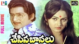 Chesina Basalu Telugu Full Movie | Sobhan Babu | Jayaprada | Mohan Babu | Indian Video Guru