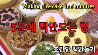 [요리]5분에 떡만드는 법,  초간단 건강떡만들기