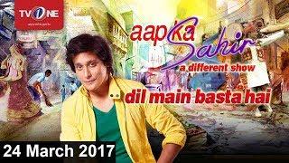 aap ka sahir   morning show   24th march 2017   full hd   tv one   2017