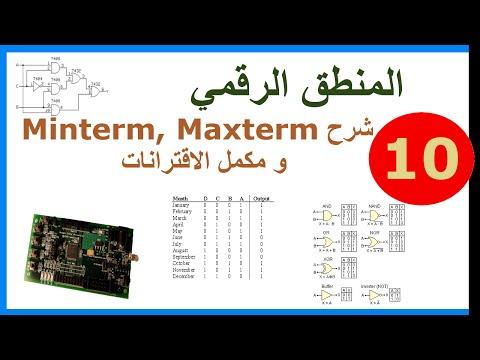 ب. المنطق الرقمي || ح10. شرح Minterm , Maxterm و مكمل الاقترانات