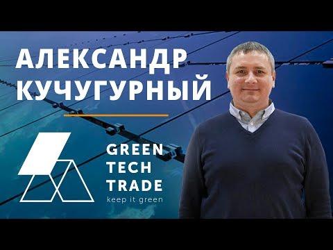 Как подготовить и оформить документы для запуска СЭС — юрист А. Кучугурный (Green Tech Trade)