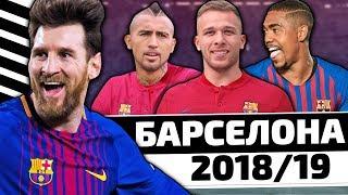 ПРОВАЛИТ ЛИ БАРСЕЛОНА СЕЗОН 2018/19?