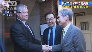 北朝鮮の非核化問題を協議 NYで日米韓の局長級(19/09/25)