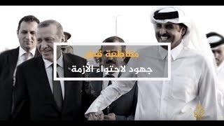 الحصاد- مقاطعة قطر.. جهود لاحتواء الأزمة