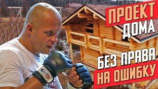 Строим деревянный дом из оцилиндрованного бревна для Федора Емельяненко, проект дома. Часть 2