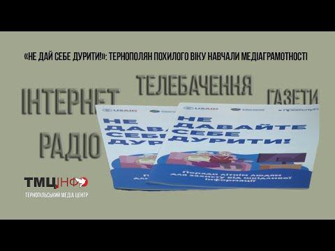 ТМЦ.ІНФО - Тернопільський медіа-центр: «Не дай себе дурити!»: тернополян похилого віку навчали медіаграмотності