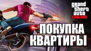 GTA ONLINE - Покупка Квартиры #6